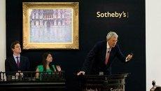 Международный аукцион Сотбис. Архивное фото