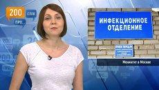 200 слов про менингит в Москве