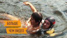 Как спасти утопающего и не утонуть самому. Интерактивная инструкция