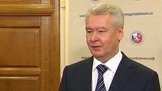 Собянин на регистрации кандидатом в мэры поблагодарил москвичей за поддержку