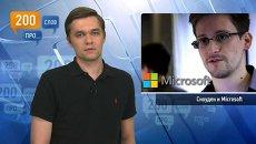 200 слов про Сноудена и Microsoft