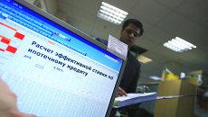 Работа по программе ипотечного кредитования