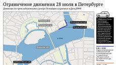 Ограничение движения 28 июля в Петербурге
