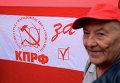 Митинг КПРФ против правительственного реформирования РАН
