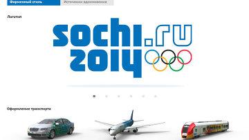 Фирменный стиль Олимпиады в Сочи