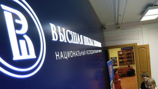 Высшая школа экономики в Москве. Архивное фото