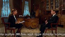 Медведев в интервью Рустави-2 дал оценку действиям Грузии в августе 2008-го
