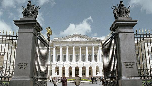 Государственный Русский музей в Санкт-Петербурге. Архивное фото