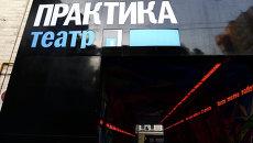 Фасад театра Практика. Архивное фото