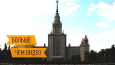 Прошлое и настоящее главного здания МГУ - интерактивная видеоэкскурсия