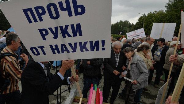 Полторы тысячи новосибирцев выступили против реформы РАН