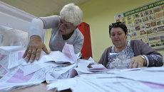 Подсчет голосов на выборах в Единый день голосования, архивное фото