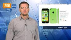 200 слов про новинки Apple