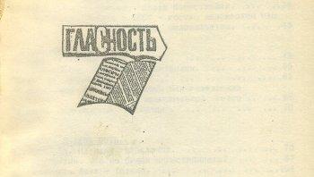 Журнал Гласность