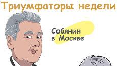 Итоги недели в карикатурах Сергея Елкина. 09.09.2013 - 13.09.2013