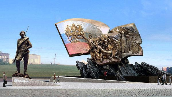 Проект Андрея Ковальчука. Памятник героям Первой мировой