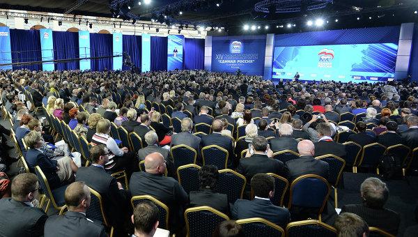 Съезд партии Единая Россия. Архивное фото