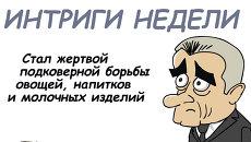 Итоги недели в карикатурах Сергея Елкина. 21.10.2013 - 25.10.2013