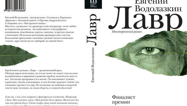 Евгений Водолазкин. Лавр. Издательство АСТ, 2013