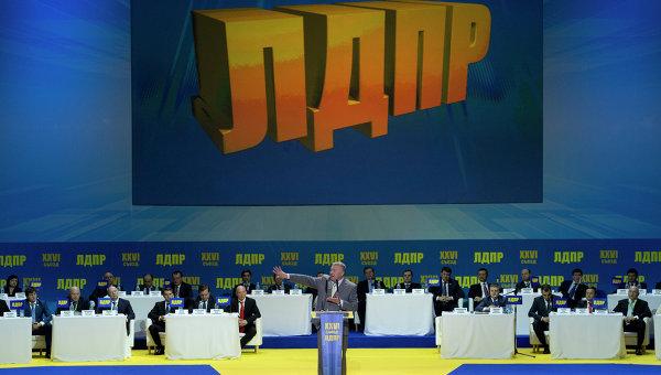 Cъезд партии ЛДПР. Архивное фото