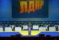 Лидер ЛДПР Владимир Жириновский на съезде партии ЛДПР