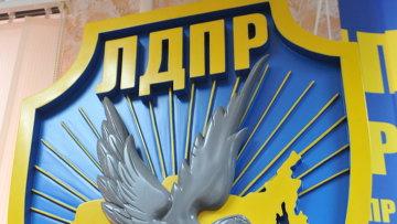 Символ партии ЛДПР. Архивное фото