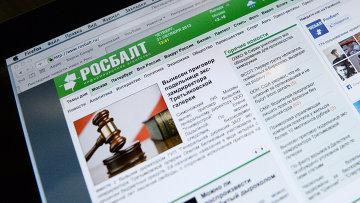 Сайт информационного агентства Росбалт