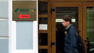 Здание информационного агентства Росбалт в Москве