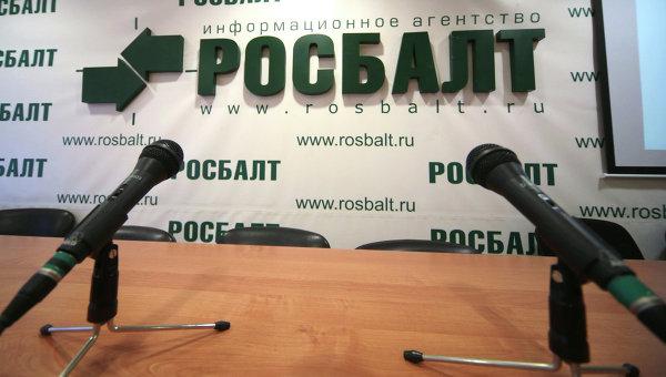 В зале пресс-конференций информационного агентства Росбалт