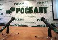 """В зале пресс-конференций информационного агентства """"Росбалт"""""""