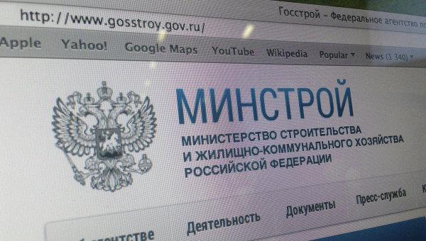 Сайт Министерства строительства. Архивное фото