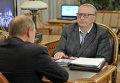 6 ноября 2013. Президент России Владимир Путин и лидер ЛДПР Владимир Жириновский во время встречи в Ново-Огарево.