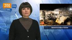 200 слов про авиакатастрофу в Казани