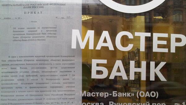 Мастер-банк прекратил обслуживание клиентов