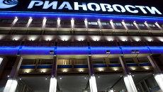 Здание агентства РИА Новости.