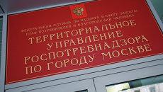 Территориальное управление роспотребнадзора по городу Москве. Архивное фото