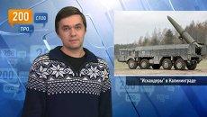 200 слов про Искандеры в Калининграде