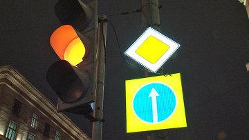Первые светящиеся дорожные знаки появились на Тверской улице в Москве. Архивное фото