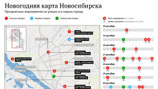 Новогодняя карта Новосибирска: куда пойти на елку?