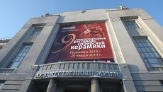 Новосибирский государственный художественный музей, архивное фото