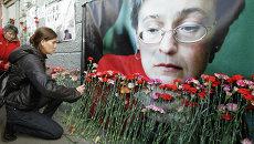 Плакат с изображением Анны Политковской. Архивное фото