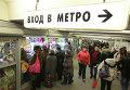 Подземный переход на станции метро в Москве