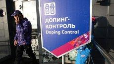 Станция допинг-контроля в Сочи. Архивное фото
