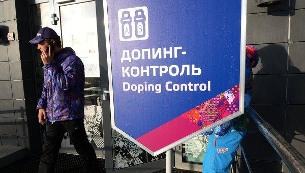 Станция допинг-контроля. Архивное фото