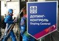 """Станция допинг-контроля на территории лыжно-биатлонного комплекса """"Лаура"""" в Сочи."""