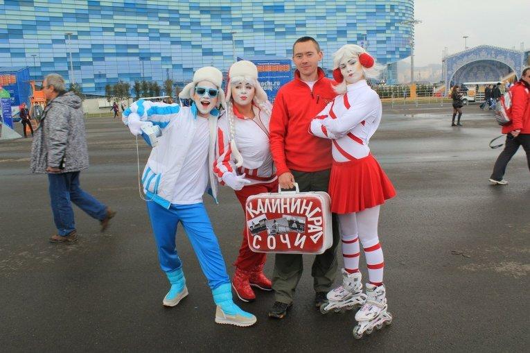Томич Дмитрий Шипуля на Олимпиаде в Сочи вместе с группой болельщиков из Калининграда