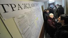 Очередь в отделении по вопросам гражданства РФ. Архивное фото