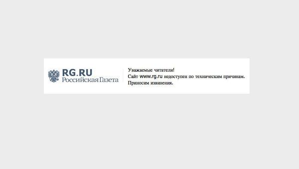 Сайт Российской газеты
