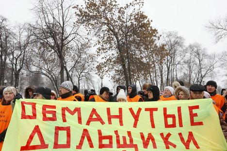 Митинг обманутых дольщиков прошел на Болотной площади в Москве