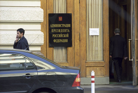 Администрация Президента РФ на Старой площади